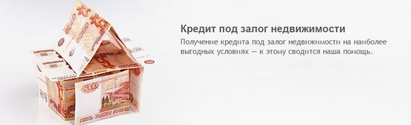 ставки займы под залог квартиры петрозаводск хороший