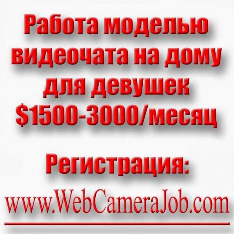 Работа в интернет WebCameraJob. com веб-моделью видеочата на дому для симпатичны