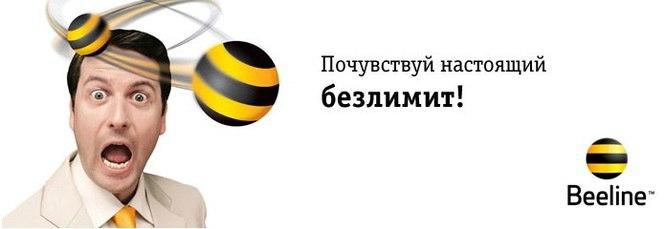 Билайн тарифы телефон и интернет. ВС ВКЛЮЧЕНО
