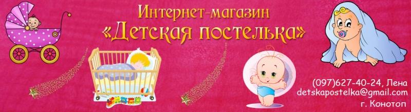 Интернет-магазин детских товаров и текстиля Детская постелька