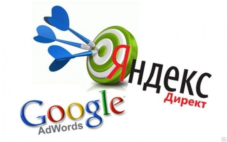 Настройка контекстной рекламы Яндекс и Google