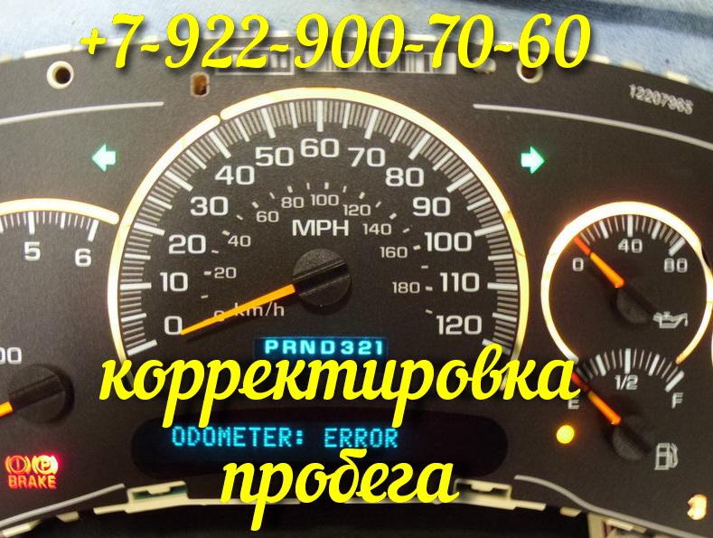 Смотать, скрутить спидометр в Кирове