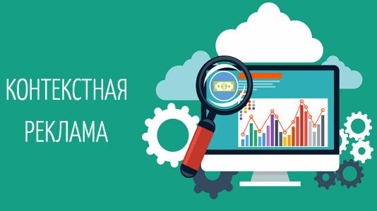 Настроим рекламу в Яндекс и Google с гарантией