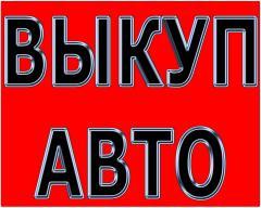 Выкуп битых авто в Москве. Подмосковье и Регионах РФ. Купим авто с ПРОБЕГОМ