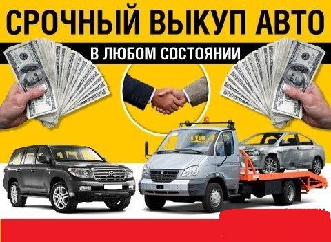 выкуп авто в любом состоянии 89677024926