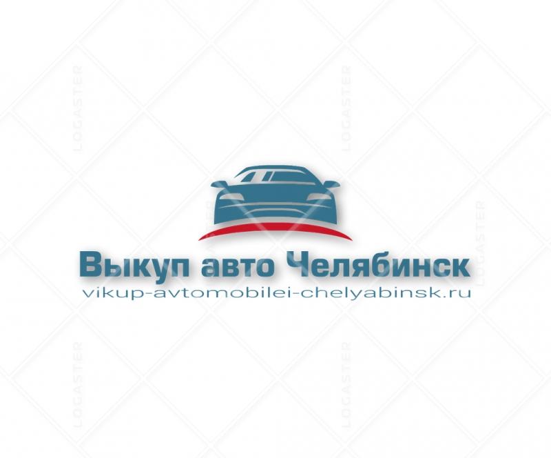 Срочный автовыкуп любых авто в Челябинске