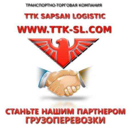 Грузоперевозки автотранспортом по всей России, СНГ, странам Европы и Азии