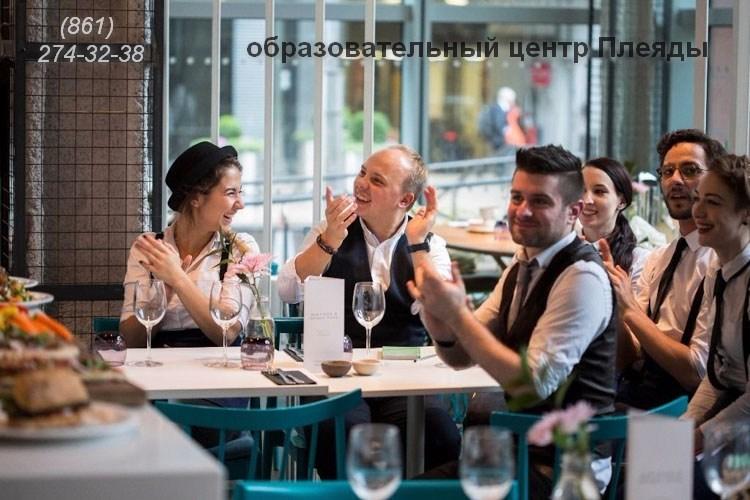 Курс повышения квалификации Управляющий рестораном