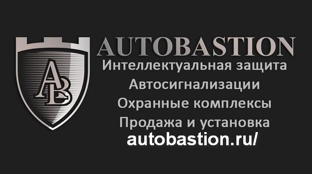 Бесключевой автозапуск, защита от угона. Онлайн подбор автосигнализации по модел