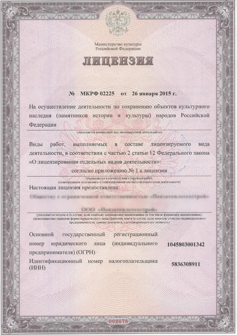 Готовая компания с лицензией Министерства Культуры