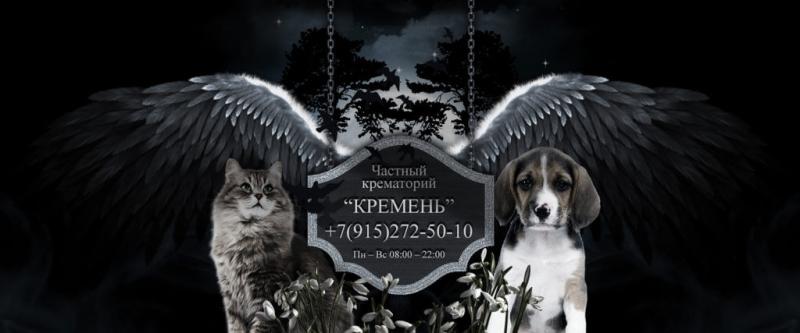 Крематорий для животных  Гончарова