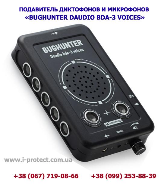 Новая модель глушителей диктофонов и жучков, купить глушилку BDA 3
