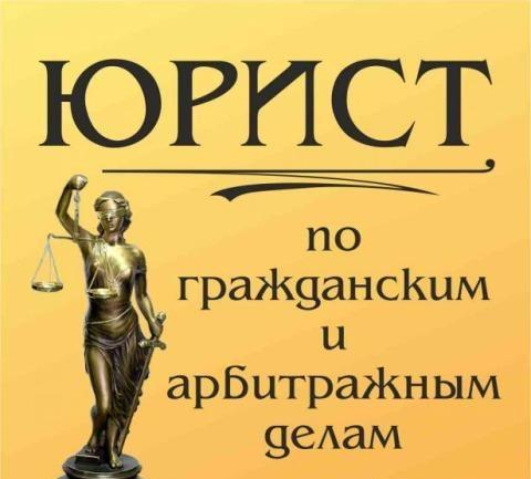 Юрист Самара ведение дел в Арбитражном суде и Суде общей юрисдикции