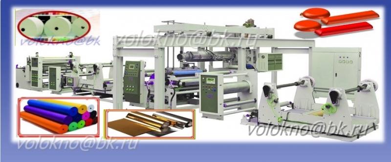оборудование прОизводство гибкой упаковки